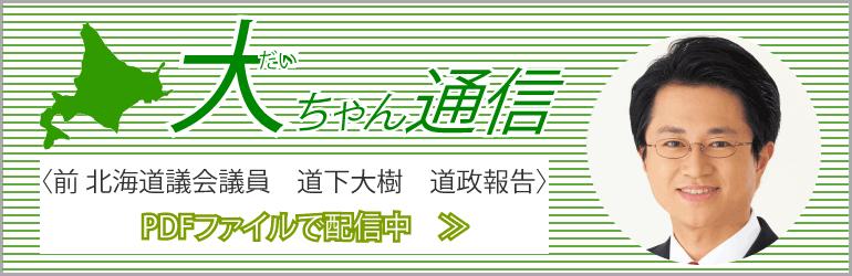 道下大樹 道政報告(大ちゃん通信)