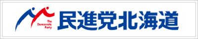 民進党北海道総支部連合会